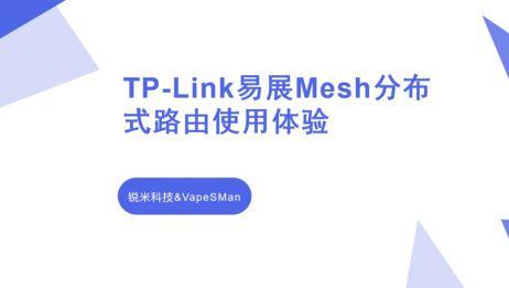 活动作品「使用体验」TPLINK易展Mesh分布式路由使用体验