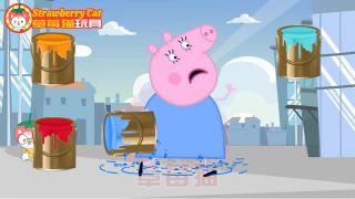 草莓猫玩具 小猪佩奇益智玩具游戏全集 2020 佩奇也太不小心了,怎么掉进了油漆桶?