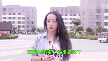 街头采访:女生有哪些秘密不想让男人知道?妹子这回全说了!