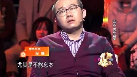 涂磊:女生5年前分手决绝,现在又想复合求原谅,涂磊都看不过去了!