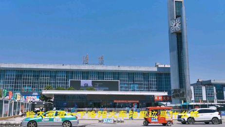 今天要离开洛阳了,看看洛阳的火车站里面什么样?
