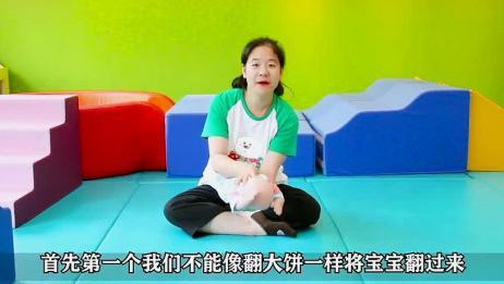 如何训练宝宝翻身,看看吧
