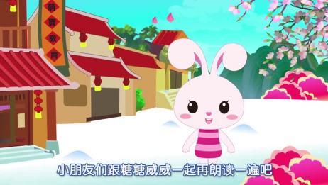 萌宝读古诗 第15集 墨梅 王冕