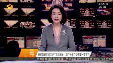 [湖南新闻联播]原湖南省环境保护厅党组成员、副厅长谢立受贿案一审宣判
