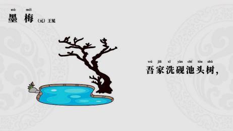 墨梅王冕诗朗诵视频