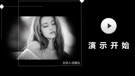 「精美PPT模板」35文艺范素雅黑白