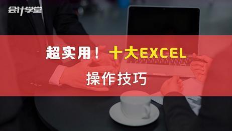 Excel技巧:最常用的函数送给你,收藏起来吧!