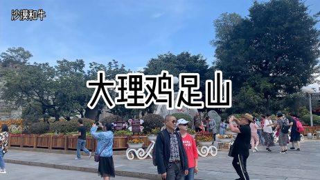 如果你要去云南大理旅游,一定要去鸡足山,来一场美好心灵之旅