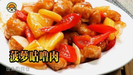 粤菜菠萝咕噜肉,酸甜美味家里也能做出餐厅味道,收藏超详细做法