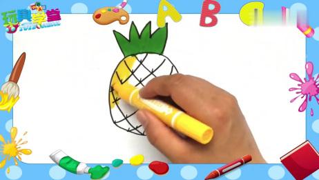 儿童简笔画,一分钟教宝宝画一个好吃的菠萝!