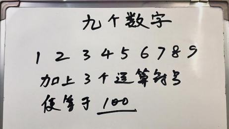加入3个运算符号,结果等于100,5分钟内做出来的都是高智商