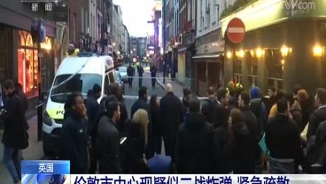 [国际时讯]英国 伦敦市中心现疑似二战炸弹 紧急疏散