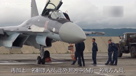 中国空军第一架苏35终于曝光!交易背后让军迷彻底心碎了