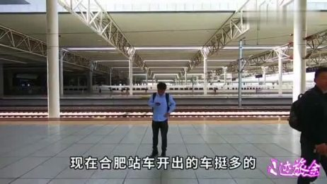 安徽合肥再见,江苏南京见,第一次坐高铁到南京