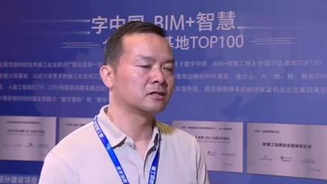 重庆拓达建设集团副总经理尹飞云采访
