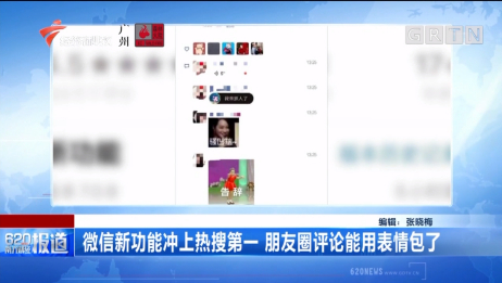 微信新功能冲上热搜第一,朋友圈评论能用表情包了
