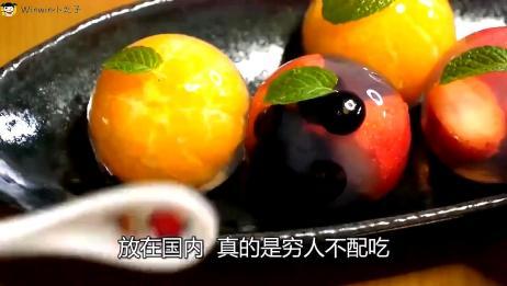 日本天价水果冻,3000块钱1颗,食客抢着买,它是怎么做的?