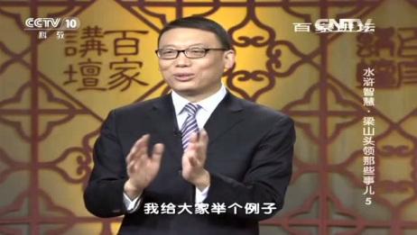 百家讲坛:水浒传中梁山头领那些事儿,逆境如何调心理
