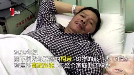 男子被逼相亲几十次离家8年未归 父亲癌症晚期想见他最后一面