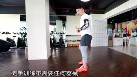 不用去健身房请私人教练啦!跟着教练这样做即省钱又能瘦身哦!