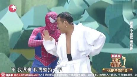 女友:房子呢,宋小宝:说出来你可能不信,房子被两蜘蛛打碎了