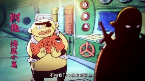 阿俊想吃清蒸鱼,谁知伙伴却不同意,因为红烧鱼才最好吃