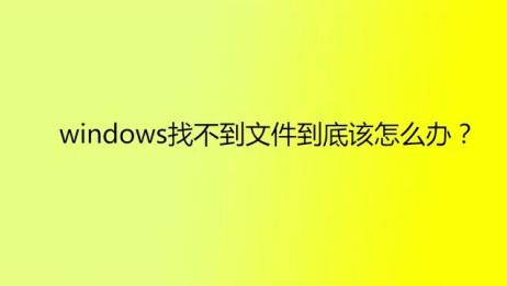 windows找不到文件到底该怎么办?