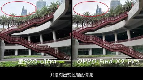 旗舰拍照谁更强?OPPO Find X2 Pro对比三星S20 Ultra,优化了才是最强