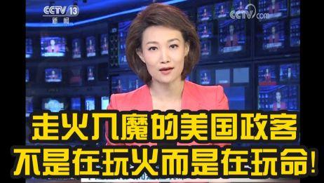 《新闻联播》再批美国政客:抹黑中国走火入魔,不是玩火而是玩命!
