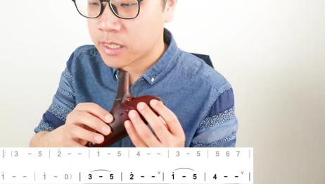 《雪绒花》12孔陶笛教学 糖糖音乐家解亚飞入门基础教程视频吉古