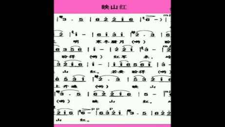 演奏演唱歌曲《映山红》,给你动态乐谱与C调伴奏,很实用很方便