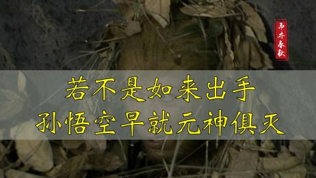 若不是如来出手,孙悟空可就不是被压五百年那么简单!