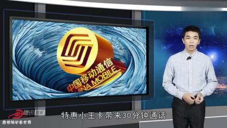"""中国移动""""终于醒悟"""",8元月租+130分钟通话,网友,晚了,已销号!"""