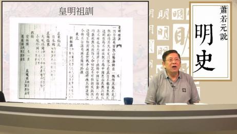 第七十二讲 朱元璋削官权 严控官员 〈萧若元说 明史〉20161118