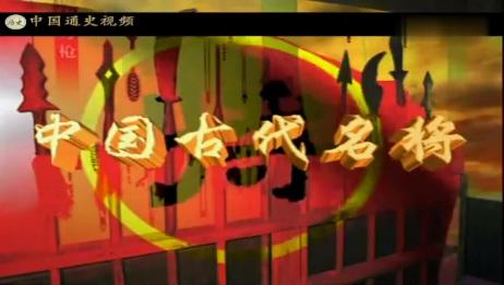 中国古代名将:大秦名将·蒙恬