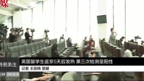 北京:英国留学生返京5天后发热,第三次检测呈阳性特别关注2