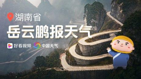 小岳岳报天气:09月27日湖南长沙天气预报