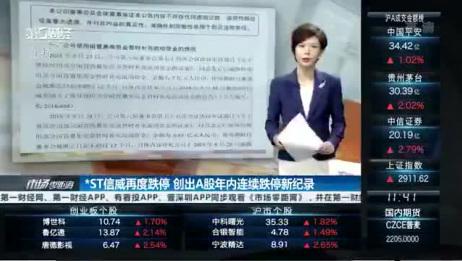 ST信威连续33日一字跌停,市值蒸发逾340亿