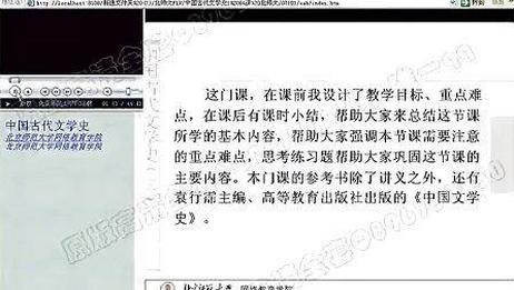 完整版 中国古代文学史164讲 北师大 高清打包下载