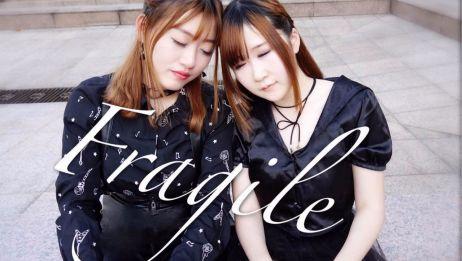 【奶瓶&梦月】FRAGILE