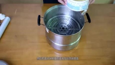 蒸水蛋这样做才正确,大厨的诀窍在这!