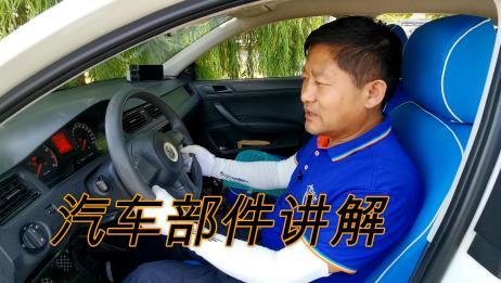 学车先去了解车,教练详细讲解,一盘两杆三踏板!