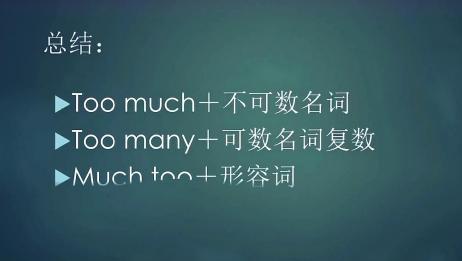 too much和much too你还在傻傻分不清楚吗?