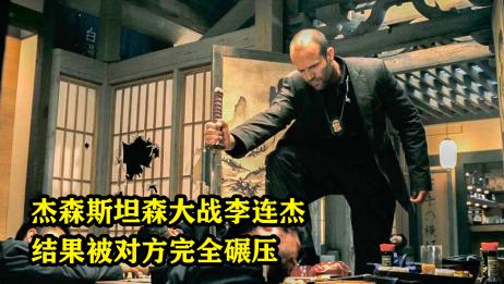 杰森斯坦森大战李连杰,结果被完全碾压,李连杰超霸气动作电影