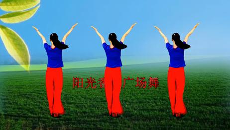 背面广场舞《山那边》音乐好听,舞步简单,一学就会!