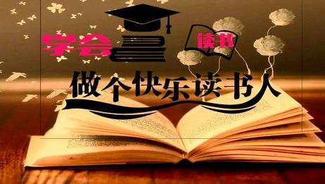 现代人越来越不会读书了,古人的读书方法才是文化魂宝