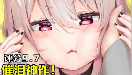超高评分9.7,B站催泪神作动画!谁承想女主背后却是个智障!?