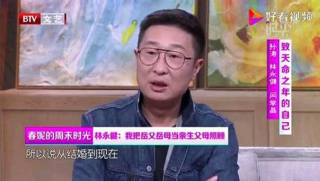 林永健自曝与岳父岳母的相处方式,令网友大赞
