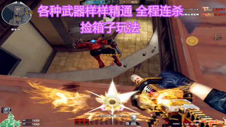 cf博凡:各种武器样样精通全程连杀捡箱子玩法