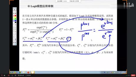 logit模型应用举例